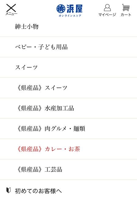 2021.08.31 長崎浜屋 秋の県産品まつりIMG_6062