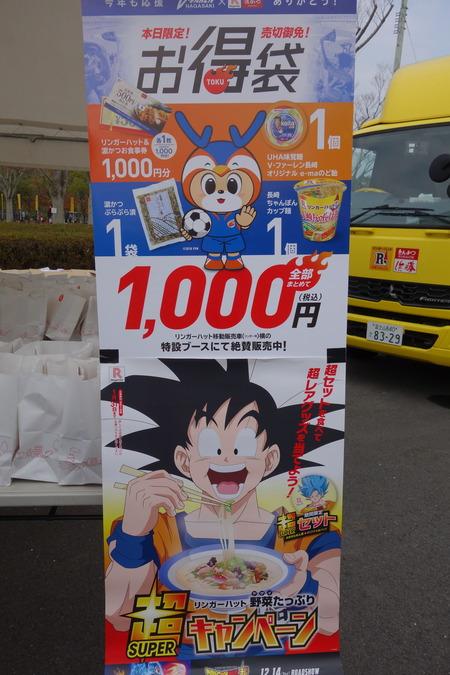 1-Vファーレン長崎 最終戦DSC01365