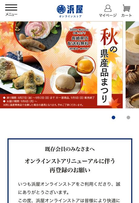2021.08.31 長崎浜屋 秋の県産品まつりIMG_6061
