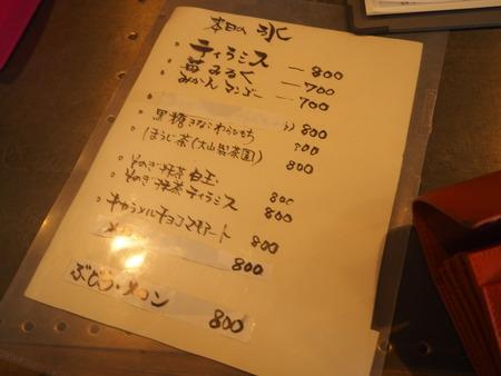 5-雲仙市国見町 たぬき山饅頭P8075538