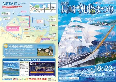 長崎帆船まつり1