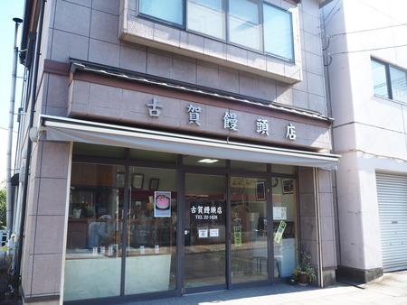 1-古賀饅頭店PB205809