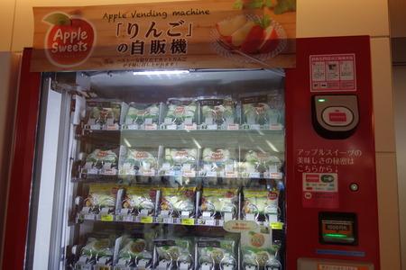 4−羽田空港りんごの自販機DSC00094
