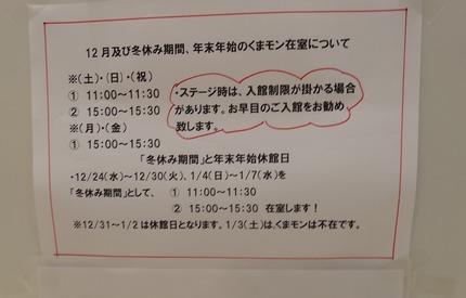 11-くまモンDSC00045