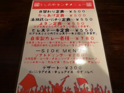 5-うしのやDSC07217