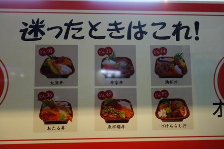 6−大漁丼家DSC04945