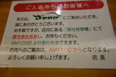 10-DSC05583