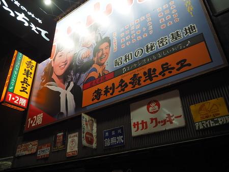 2-薄利多賣半兵ヱ 長崎観光通店P9181686