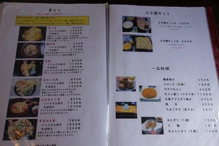 9-愛菜館DSC00914