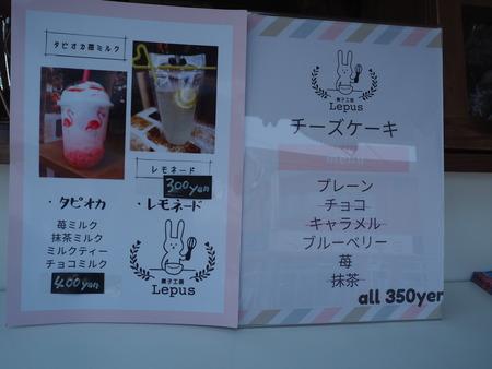 5-長崎市琴海町 菓子工房Lepus P7163055