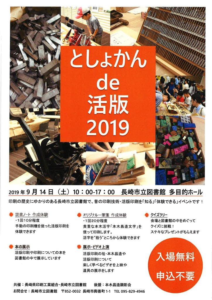 イベント : 長崎@諫早市民 ふくちゃんの食う・寝る・遊ぶ日記