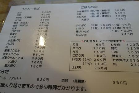 6-鳥栖かつみ屋DSC05065