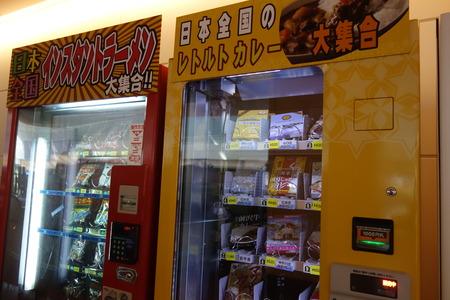3-羽田空港DSC00097