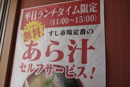 8−九州すし市場 島原DSC00446