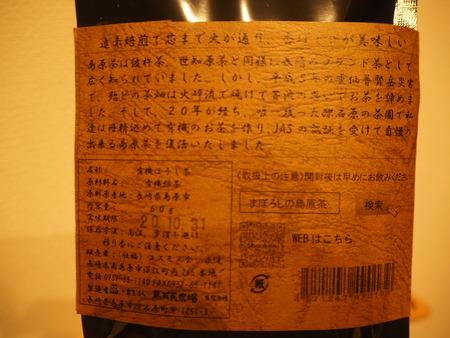 2-雲仙市千々石町 タネト ほうじ茶PB301636