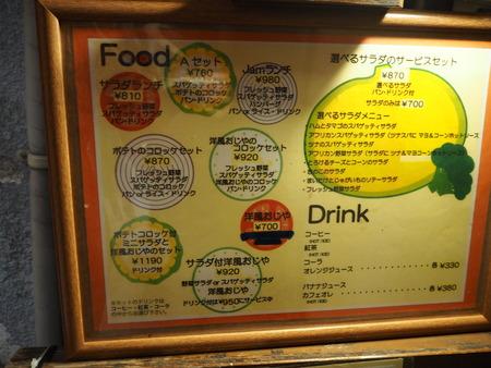 10-長崎市浜町 サラダの店ジャムP6090521