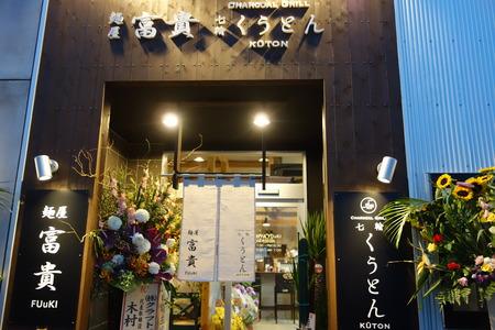 4-富貴 愛野店DSC04212