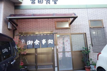 3−宮田食堂DSC00071