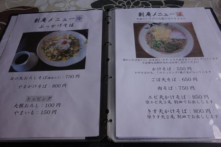 9−創庵DSC09878
