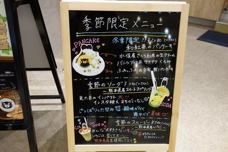 6-熊本市中央区 くまモンビレッジDSC08699