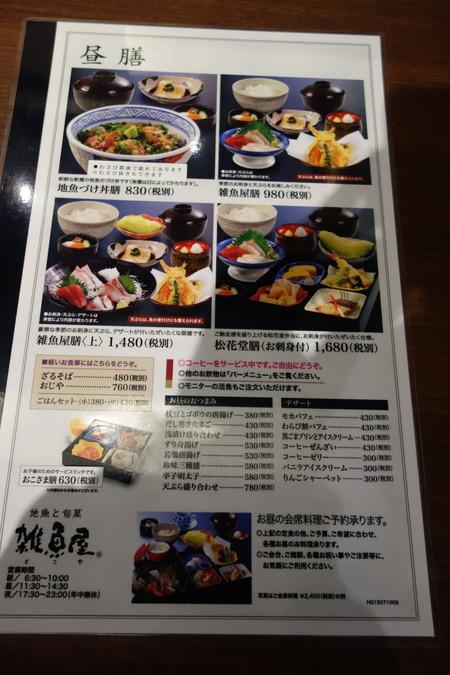 4−雑魚屋DSC09679