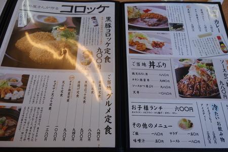 13-霧島サービスエリア萩の茶屋DSC04063