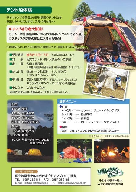 キャンプの日2
