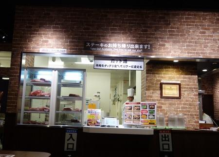 10-いきなりステーキDSC09890
