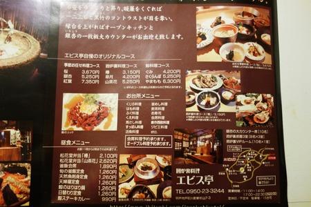 7-エビス亭DSC01430