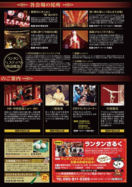 長崎ランタンフェスティバル3
