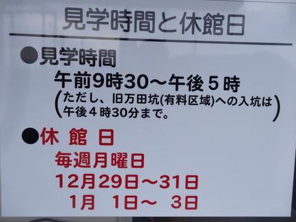7-万田坑DSC00881