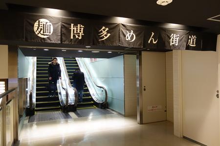 3−博多駅DSC09766