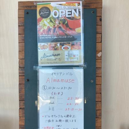2021.09.20諫早駅 アルマミューズIMG_6358