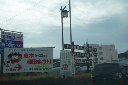 1-鬼木棚田まつりDSC04567