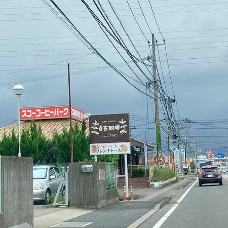 2021.08.24 大村市 須古珈琲スコーコーヒーIMG_5916
