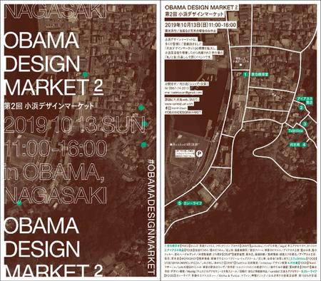 小浜デザインマーケット