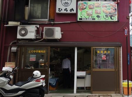 2-とりやす精肉店DSC07899