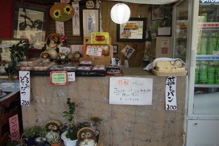 7-たぬき山まんじゅうDSC03352
