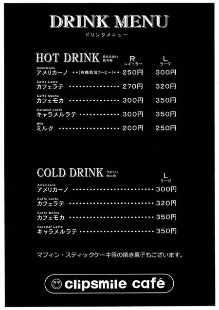 4-clipsmaile cafe cafe-menu