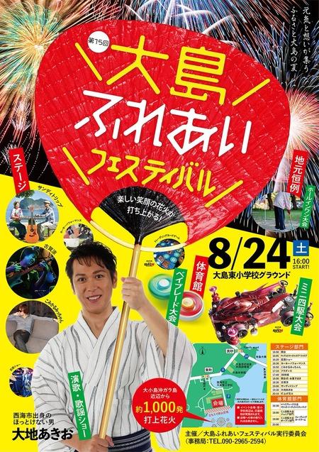 大島ふれあいフェスティバル