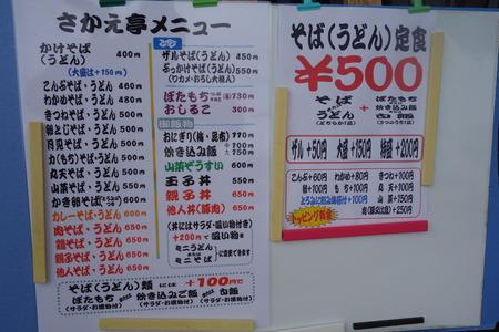 4-さかえ亭DSC07721