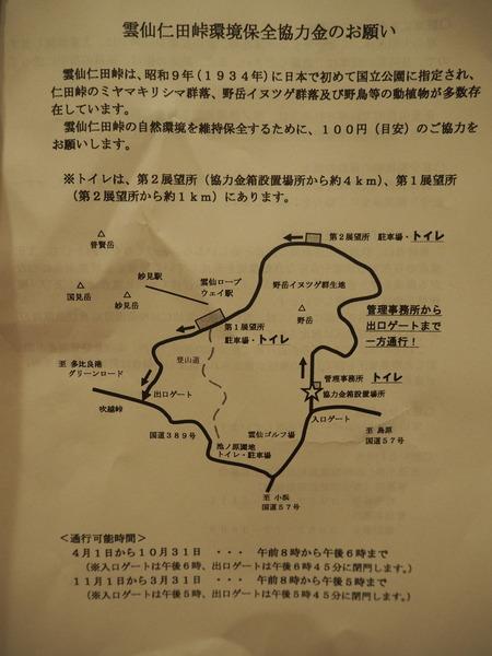 5-雲仙仁田峠PB013526