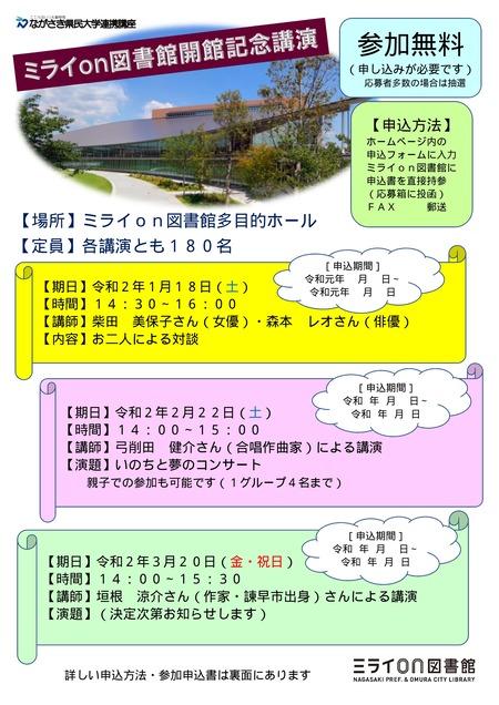 ミライOn図書館講演会