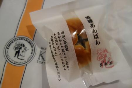 5-木村屋総本店DSC06909