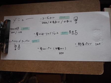 18-雲仙市国見町 ku-ji クージPB094479