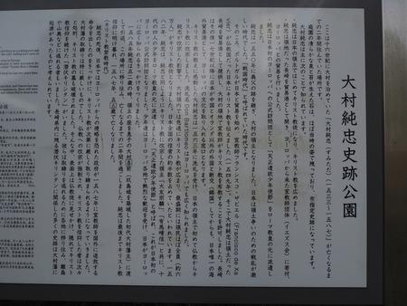 16-大村市 純忠御膳と歴史さるく 大村純忠史跡公園PB104703