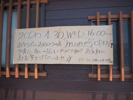 5-諫早市長田町 mone'sPP4290802