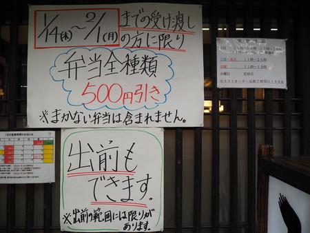 福田屋うなぎP1151267