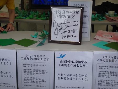 13−福山雅治DSC00010