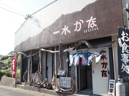 12-長崎市野母崎 一水かなP1100048